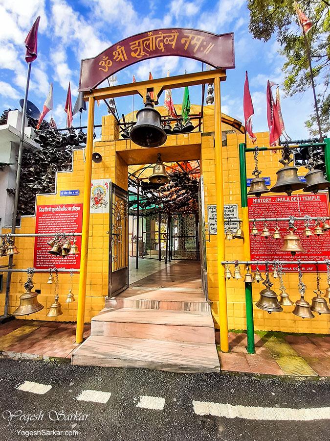 45-jhula-devi-temple-ranikhet.jpg