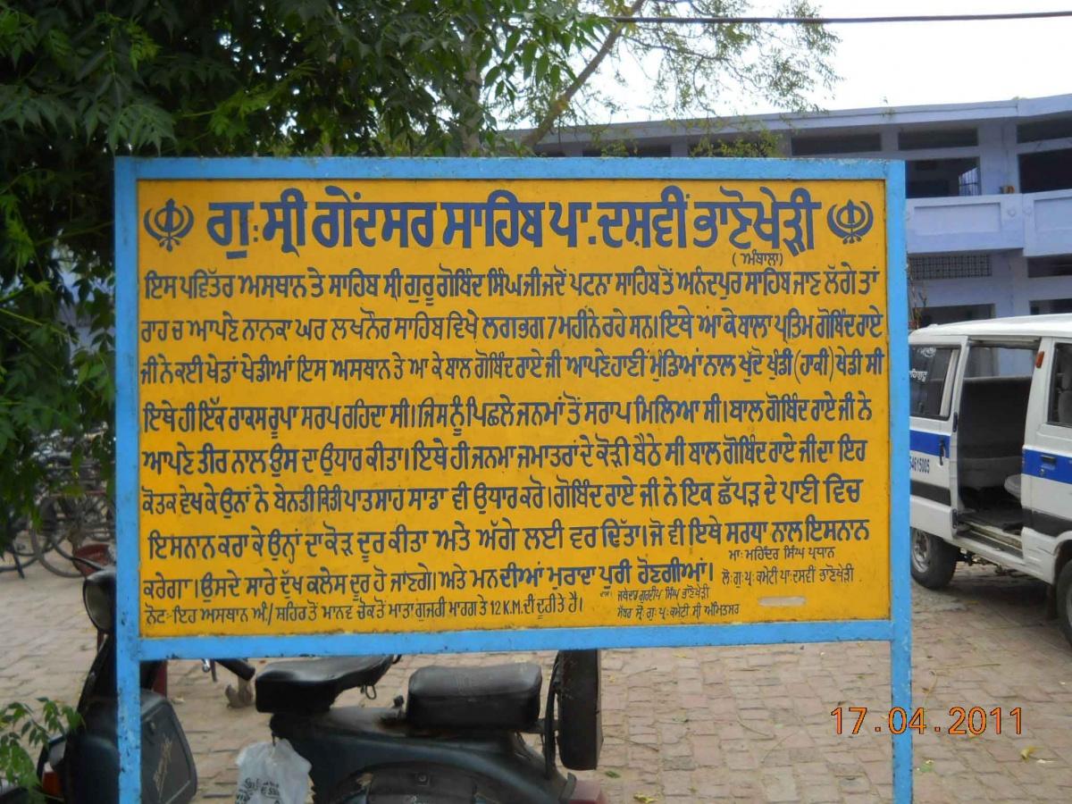 BHADO-KHERI.jpg
