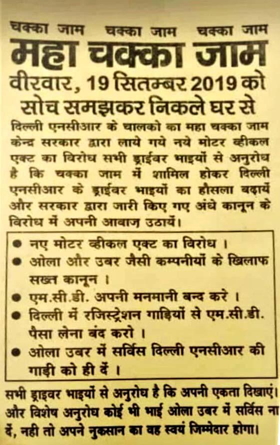 Chakka Jaam Strike 19 September onwards.jpg