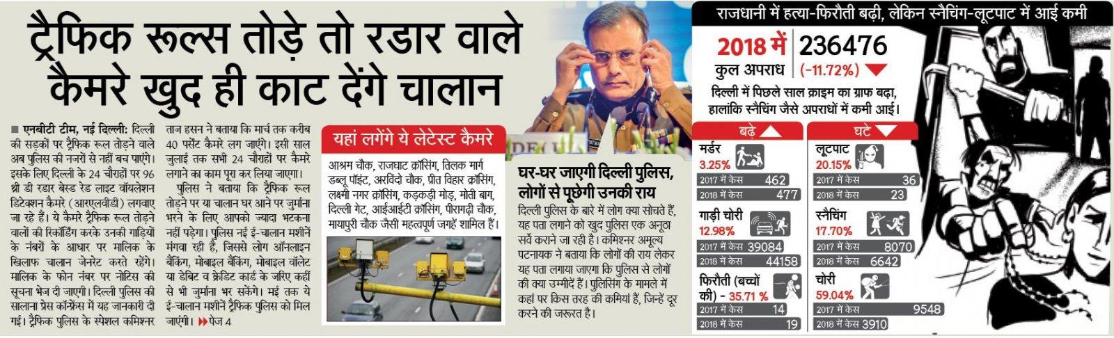 CHallan by sms Delhi 73942.jpg