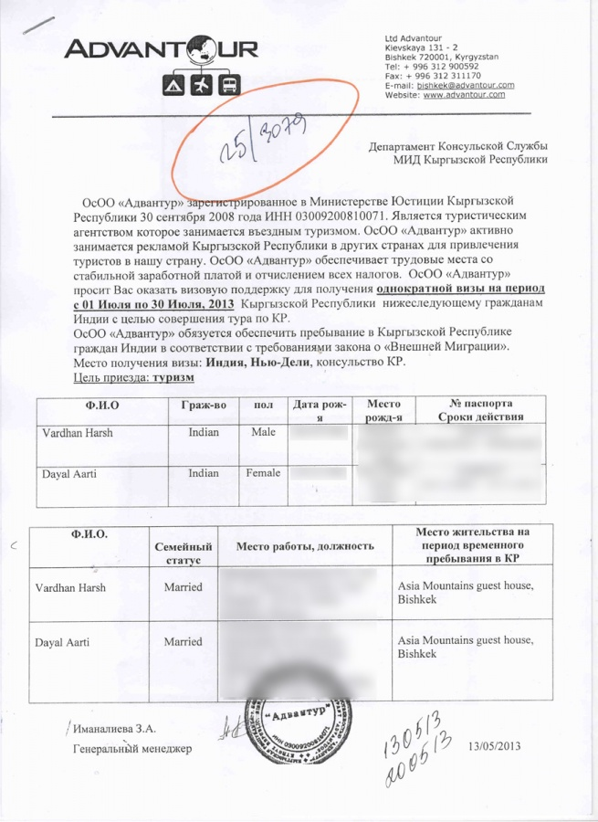 Invitation letter kyrgyzstan choice image invitation sample and central asian diaries india travel forum bcmtouring kyrgyz visa invitation letter kgg stopboris choice image stopboris Choice Image