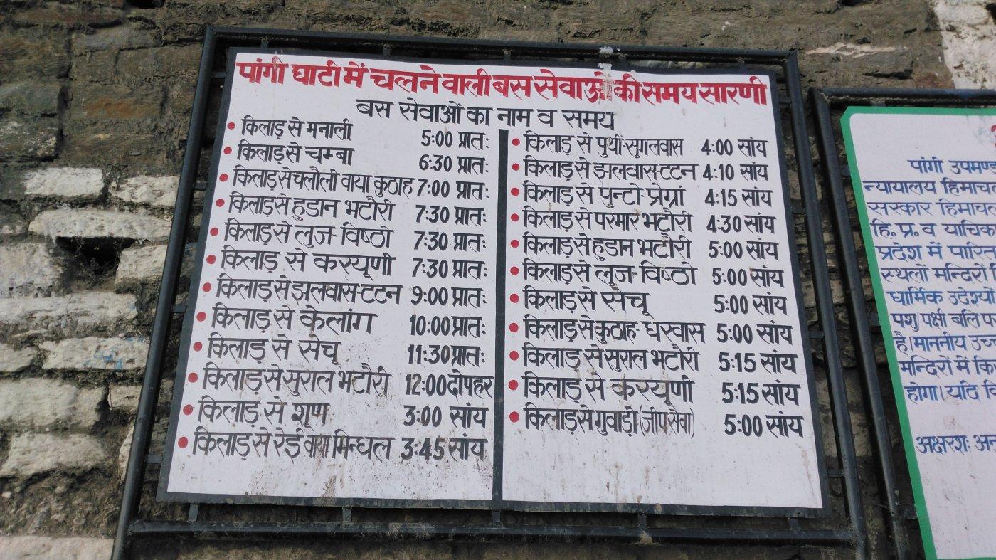Chamba Sach Pass Pangi Manali By Hrtc Bus Sept 15 Page 3 India Travel Forum