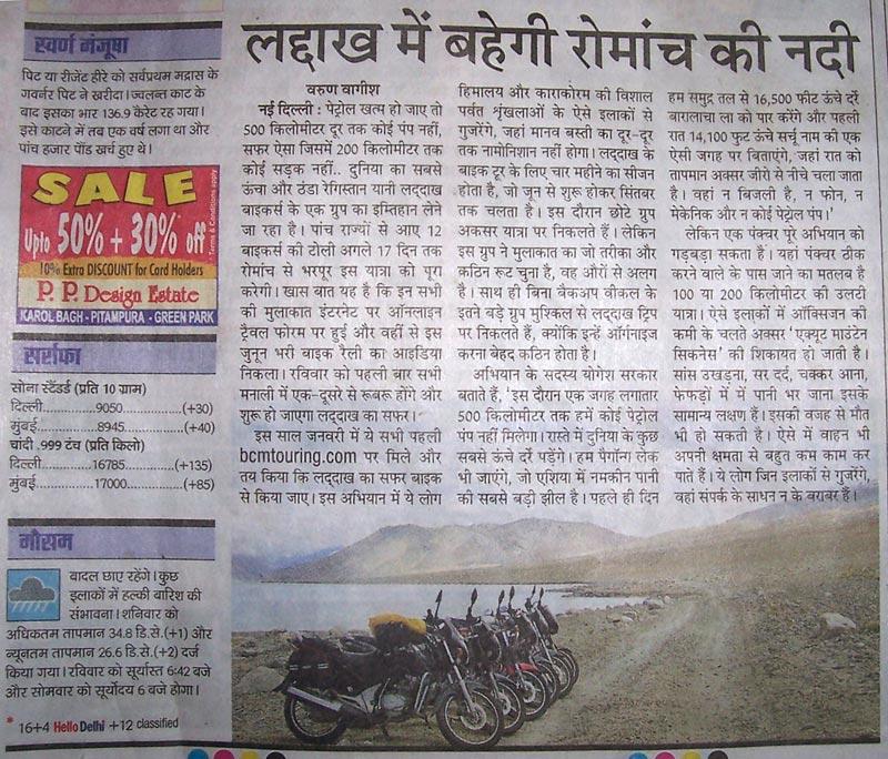 Hindi news paper in hindi language